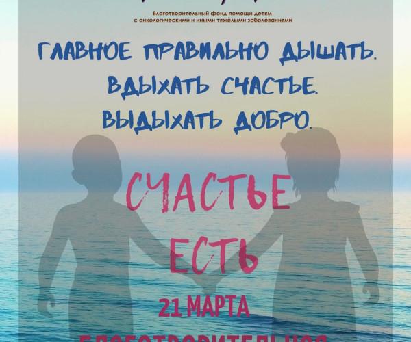 Благотворительная ярмарка Время добрых1591642493