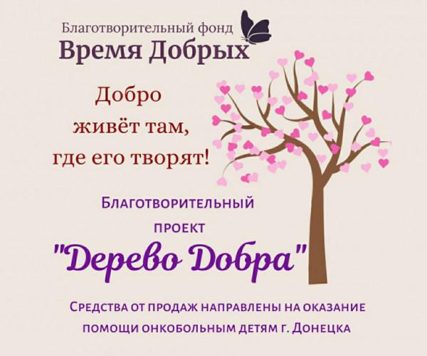 Проект Дерево добра  Время добрых1596439901
