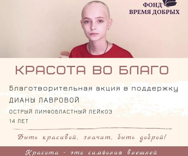 diana lavrova1603519815