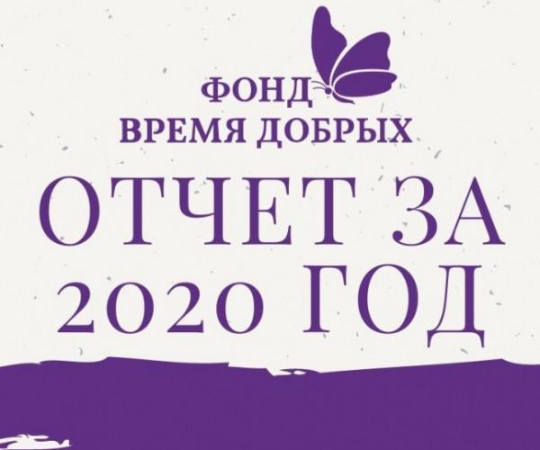 Отчет за 2020 год на сером фоне с фиолетовой полоской1605006831