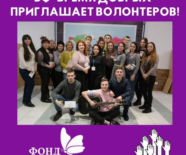 ПЕРВАЯ ВСТРЕЧА ВОЛОНТЕРОВ  В 2021 ГОДУ1613309586