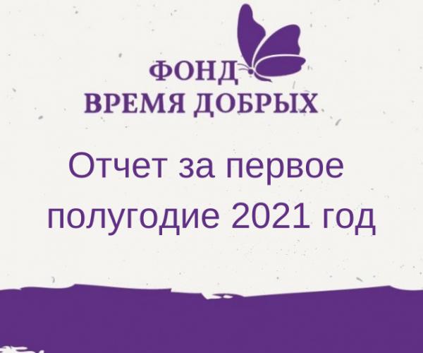 Отчет за первое полугодие  2021 года1627562521