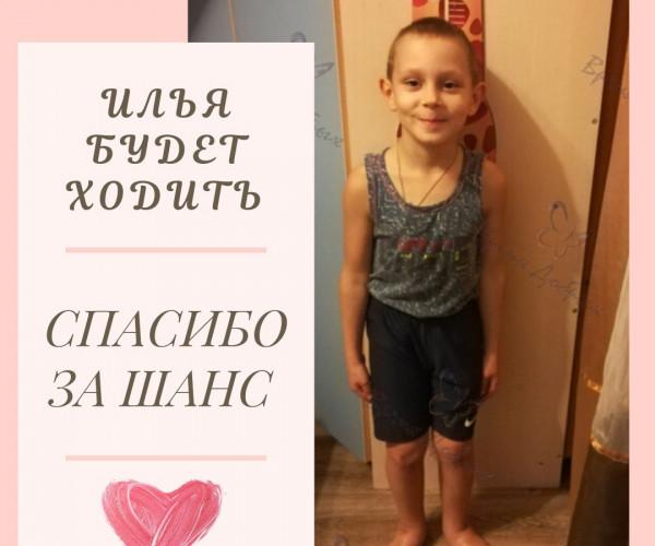 Помощь Илье Васютину1591268469