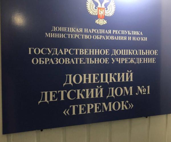 """Продуктовая помощь детскому дому """"Теремок """"1591283067"""