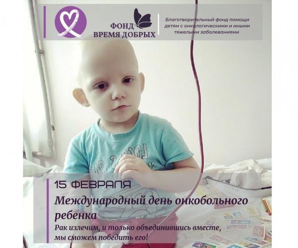 Международный день онкобольного ребенка1614164976
